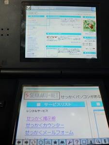 2画面モード