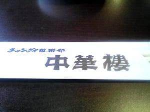中華楼(ちゅうかろう)