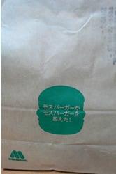 モスバーガーの紙袋