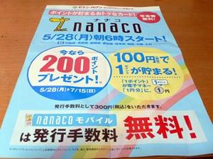 nanacoチラシ
