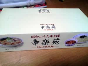 幸楽苑オリジナル・ティッシュBOX