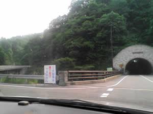 国道303号線八草トンネル