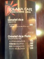 SOLANA CAFE