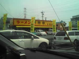 来来亭・大垣店
