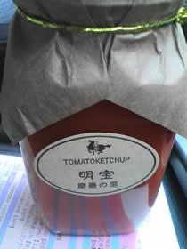 明宝トマトケチャップ