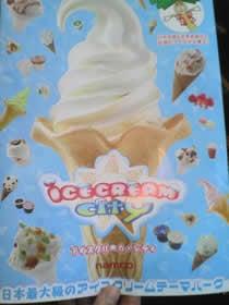 アイスクリームシティ