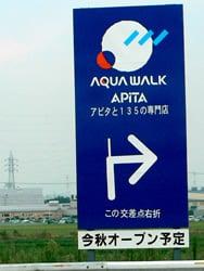 AQUA WALK大垣店