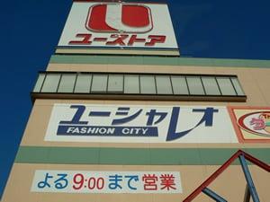 ユーストア・妙興寺店
