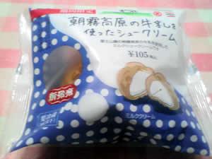 朝霧高原の牛乳を使ったシュークリーム