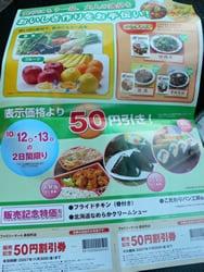 おにぎり50円引き