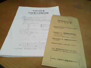 行政書士試験