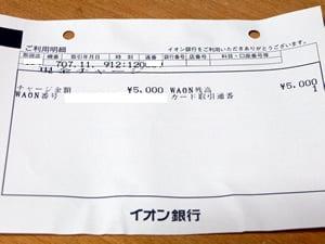 イオン銀行からチャージ