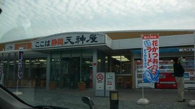 日本平PA