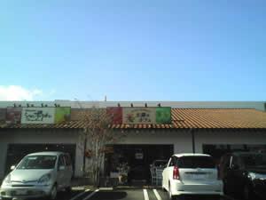 太陽のカフェ柳津店