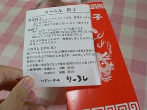 ジューシー肉餃子