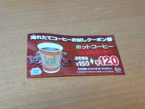 ミニストップのコーヒー券