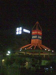 西友 長浜店