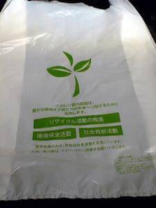 有料化の袋