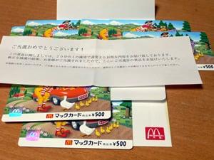 マックカード3千円分
