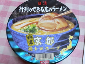 京都鶏トロスープ