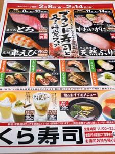 ブランド寿司と冬の味覚フェア