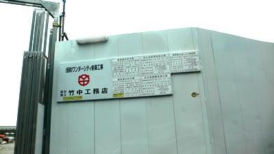 イオンモール名古屋ワンダーシティ