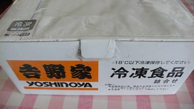 吉野家の牛丼(冷凍食品)