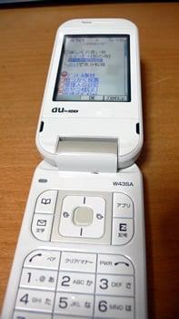 仕事用携帯au