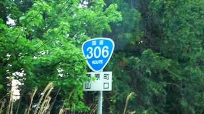 国道306号線