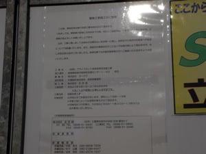 プライスカット岐阜柳津店