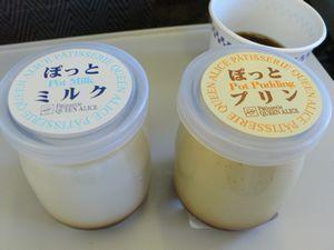 羽田空港限定プリン