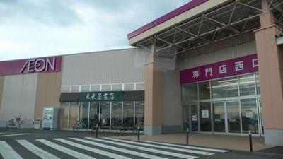 イオンスーパーセンター三笠
