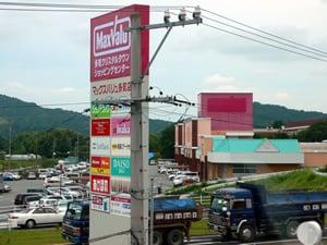 多気クリスタルタウンショッピングセンター