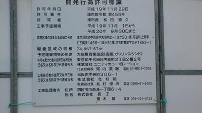イオン河芸ショッピングセンター:開発許可標識