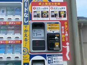 顔認証たばこ自販機