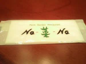 Na-菜-Na