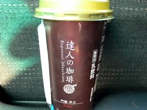 達人のコーヒー
