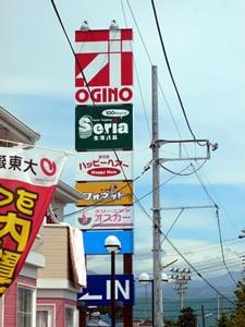・オギノ西八幡店