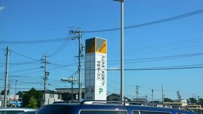 アピタ浜北店