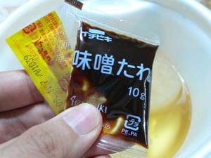 味噌と辛子