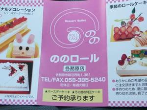 ののロールケーキ各務原店