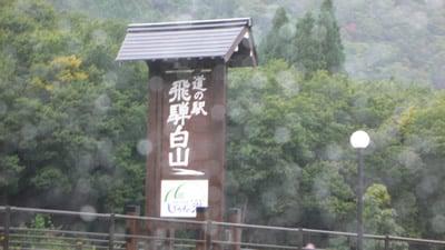 道の駅「飛騨白山」