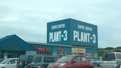 「PLANT-3」