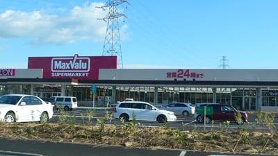 マックスバリュ垂井ショッピングセンター