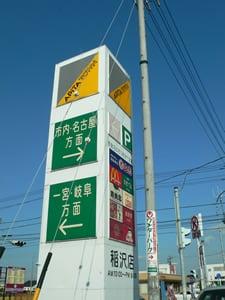 アピタタウン稲沢