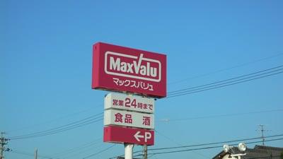 マックスバリュ笠松店