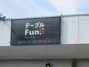 Table Fun(テーブルファン