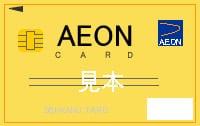 イオンゴールドカード:イラスト