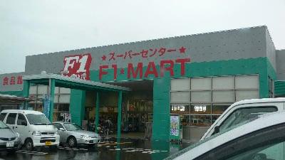 F1マート鈴鹿インター店