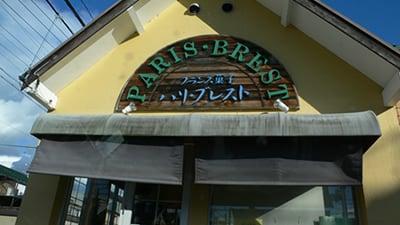 パリ・ブレスト洋菓子店